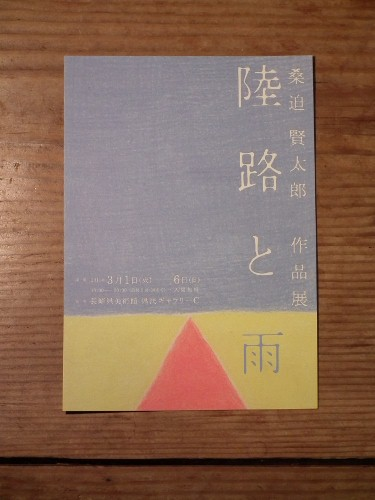 110208kuwasako.jpg