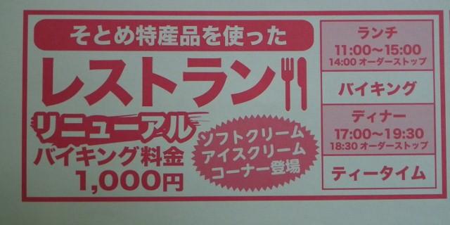 110211yuuhigaoka1.jpg