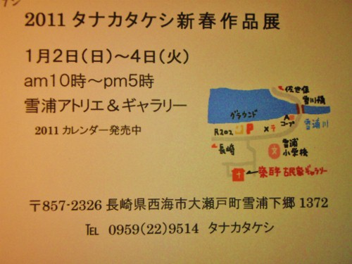 20101228tanakatakesi.jpg