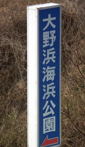 201101oonohamakanban (290x500).jpg