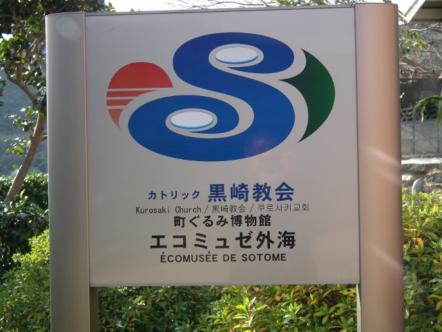 20110219kurosakikyoukaieko.jpg