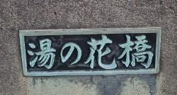 20110219yunohanabasi.jpg