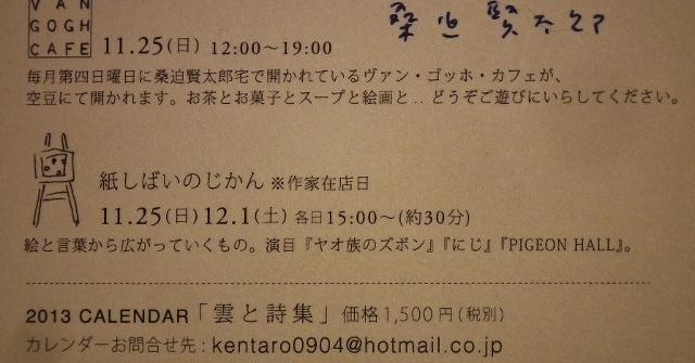 20111118kuwasako1.jpg