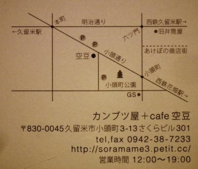 20111118kuwasako3.jpg