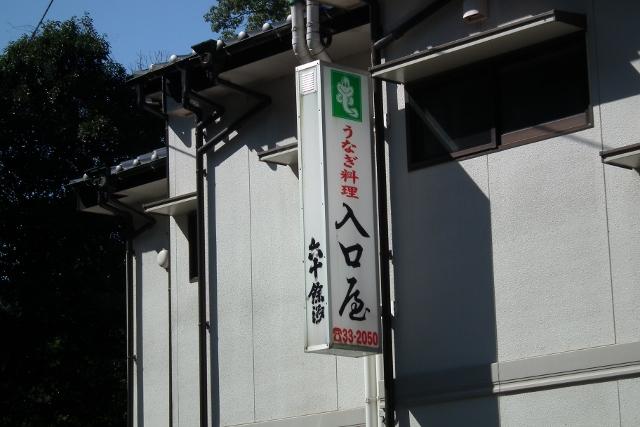 201111irigutiya4.jpg