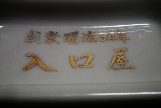 201111irigutiya8.jpg