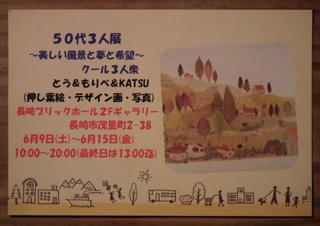 20120591kokuti.jpg