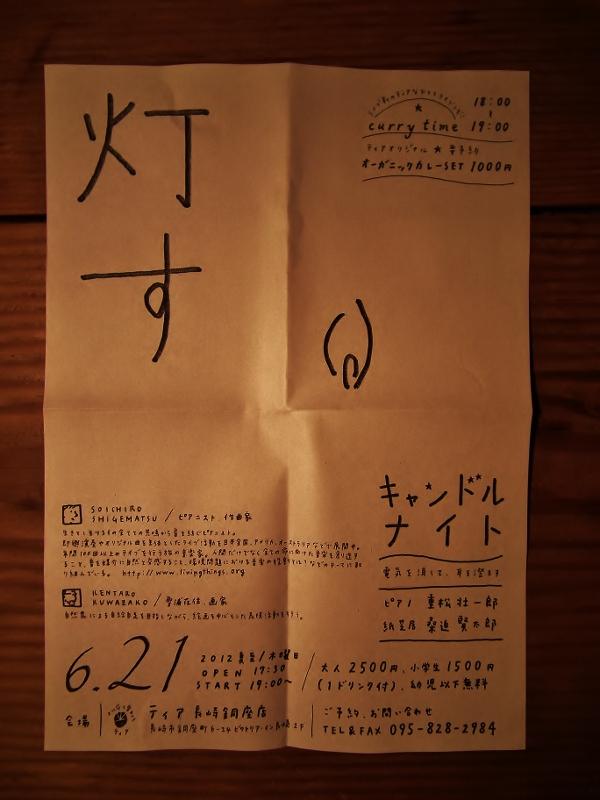 20120601kuwasakosan2.jpg