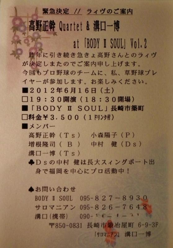 20120610mizoguti.jpg