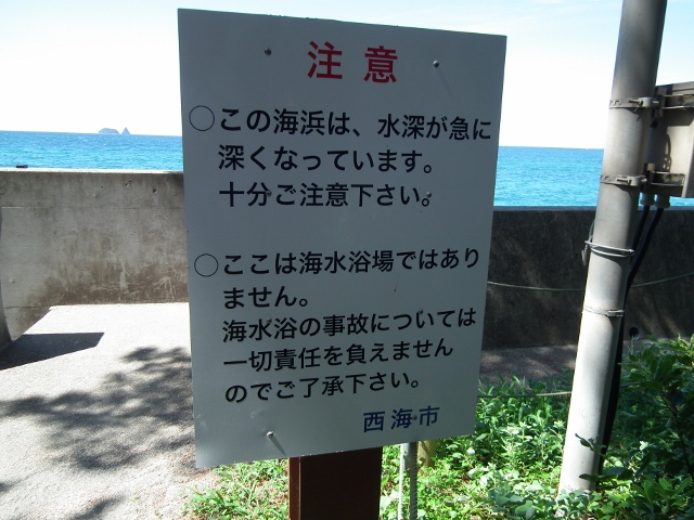 20120820sinsui19.jpg