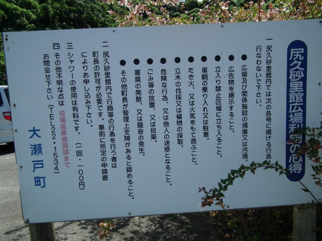 20120820sinsui25.jpg