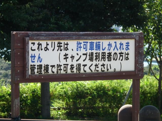 20120820sinsui43.jpg