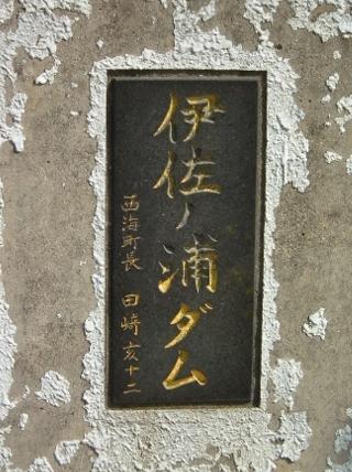 201209isanouraa1.jpg