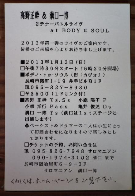 20130106annai.jpg