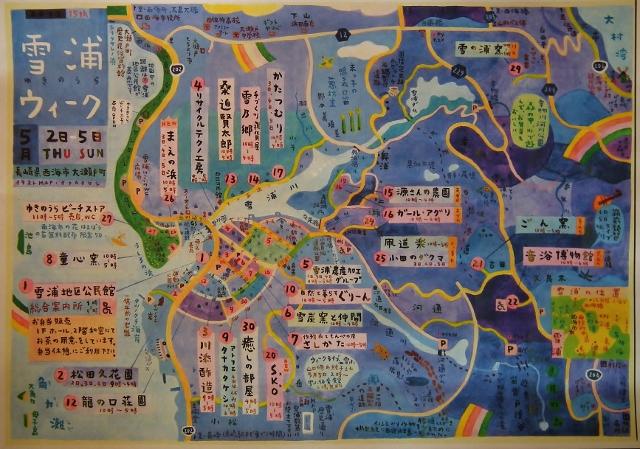 20130411yukinoura1.jpg