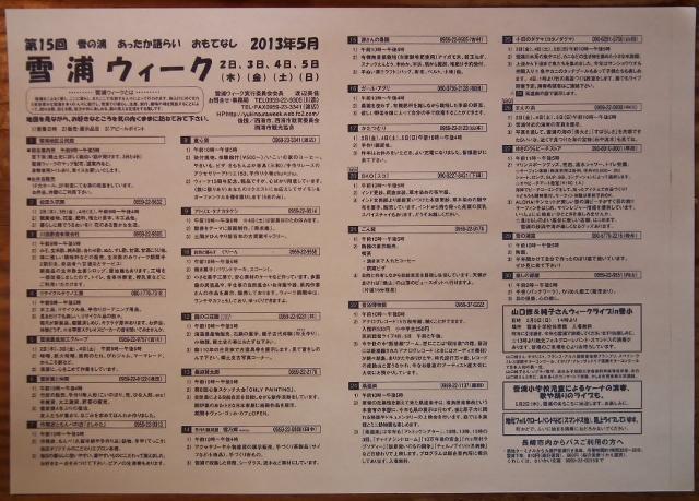 20130411yukinoura2.jpg