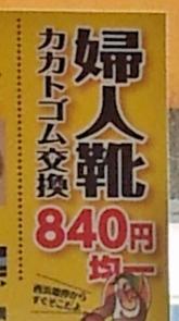 20130704kakaku3.jpg