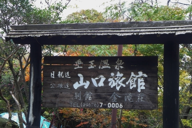 20141110yamagutiryokan.jpg