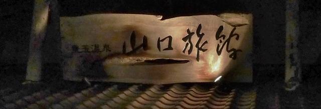 20141110yamagutiryokan1.jpg