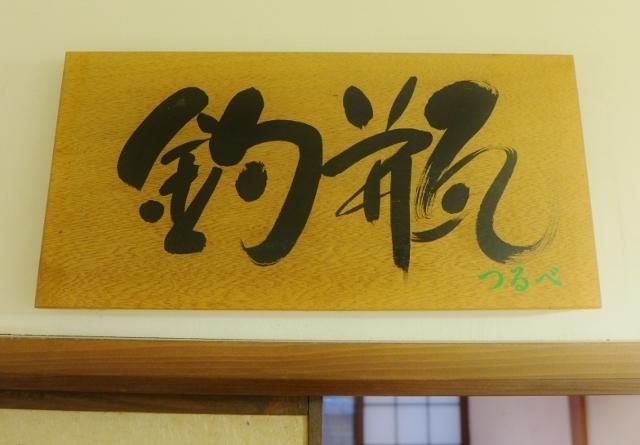 20141110yamagutiryokan12.jpg