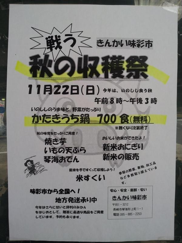20151121ajisaiiti2.jpg