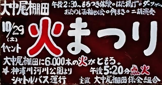 20161006himaturi.jpg