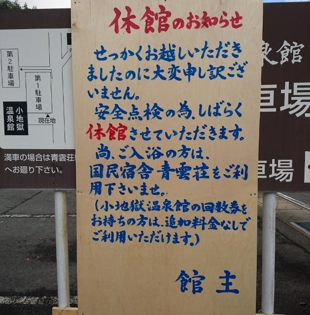 20161119unzen1.jpg