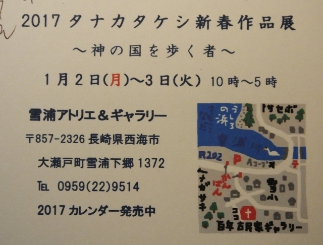 20161231tanaka.jpg