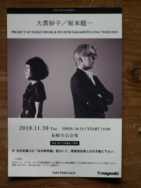 kenshouhagakisakamoto.jpg