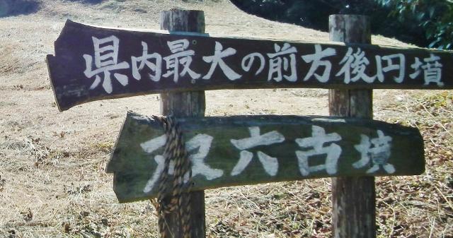 sourokukofun.jpg