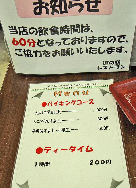 yuuhigaokasotome12.jpg